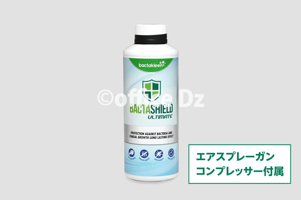 Bactashield ULTIMATE スターターキット(エアスプレーガン・コンプレッサー付属)