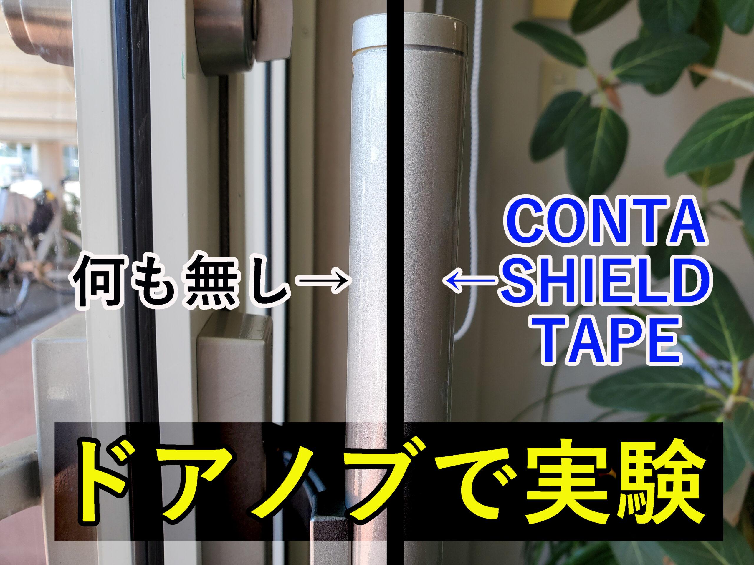 新製品「CONTA SHIELD TAPE/コンタシールドテープ」のご案内